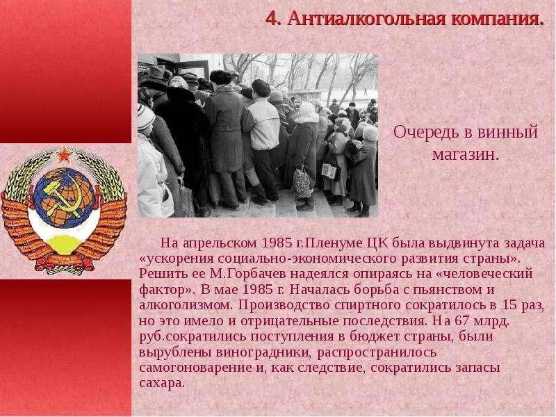 На апрельском 1985 г. Пленуме ЦК была выдвинута задача «ускорения социально-экономического развития