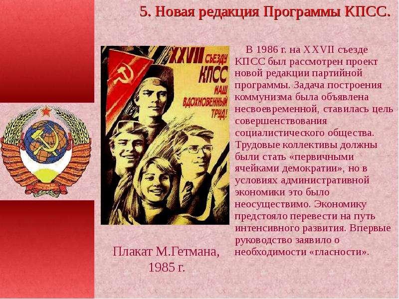 В 1986 г. на ХXVII съезде КПСС был рассмотрен проект новой редакции партийной программы. Задача пост