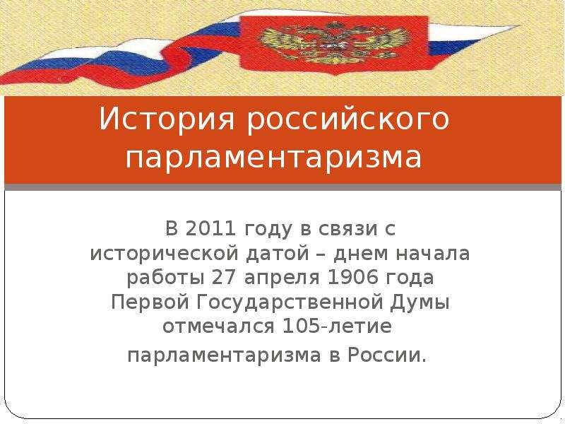 Презентация История российского парламентаризма