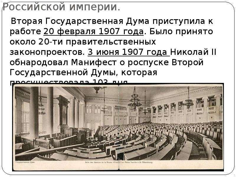 Вторая Государственная Дума Российской империи. Вторая Государственная Дума приступила к работе 20 ф