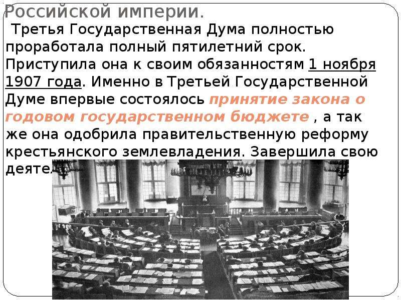 Третья Государственная Дума Российской империи. Третья Государственная Дума полностью проработала по