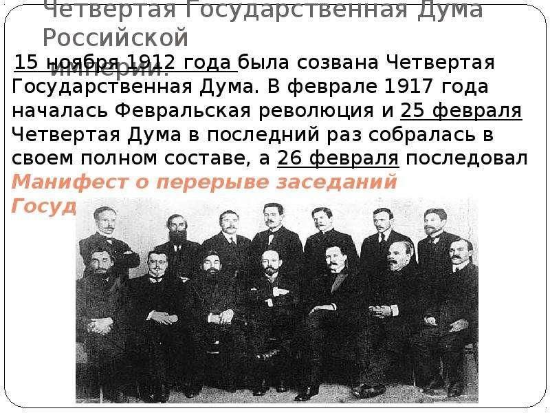 Четвертая Государственная Дума Российской империи. 15 ноября 1912 года была созвана Четвертая Госуда