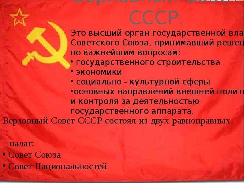 Верховный Совет СССР.