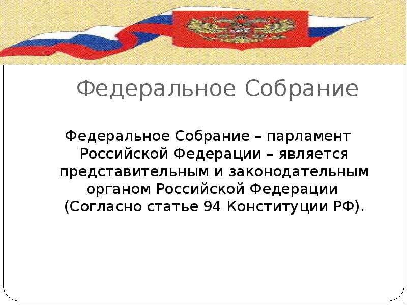 Федеральное Собрание Федеральное Собрание – парламент Российской Федерации – является представительн