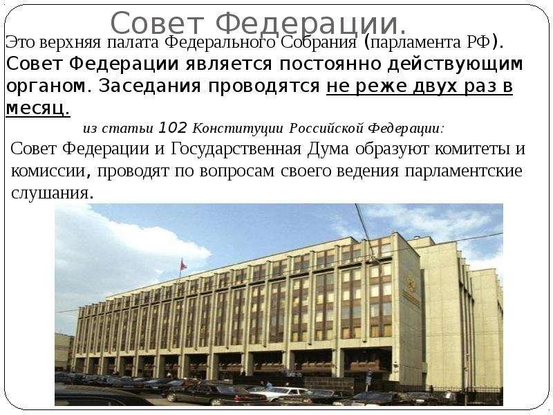 Совет Федерации.