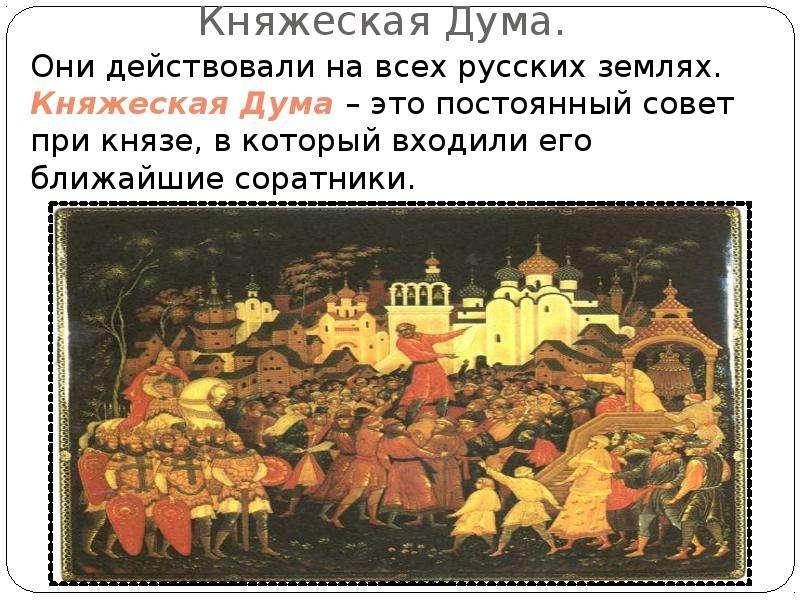 Княжеская Дума.