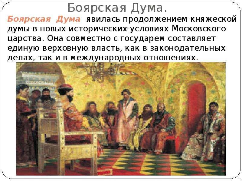 Боярская Дума.