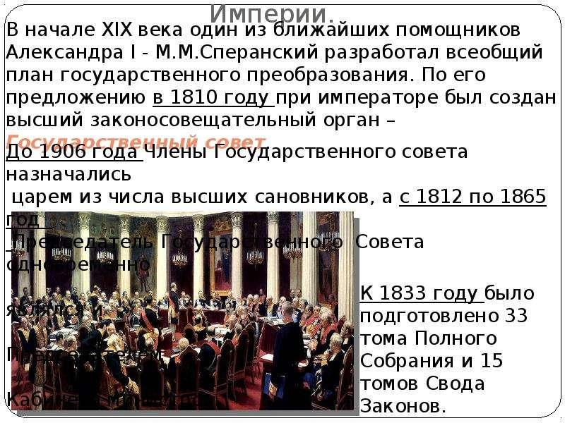 Государственный Совет Российской Империи.