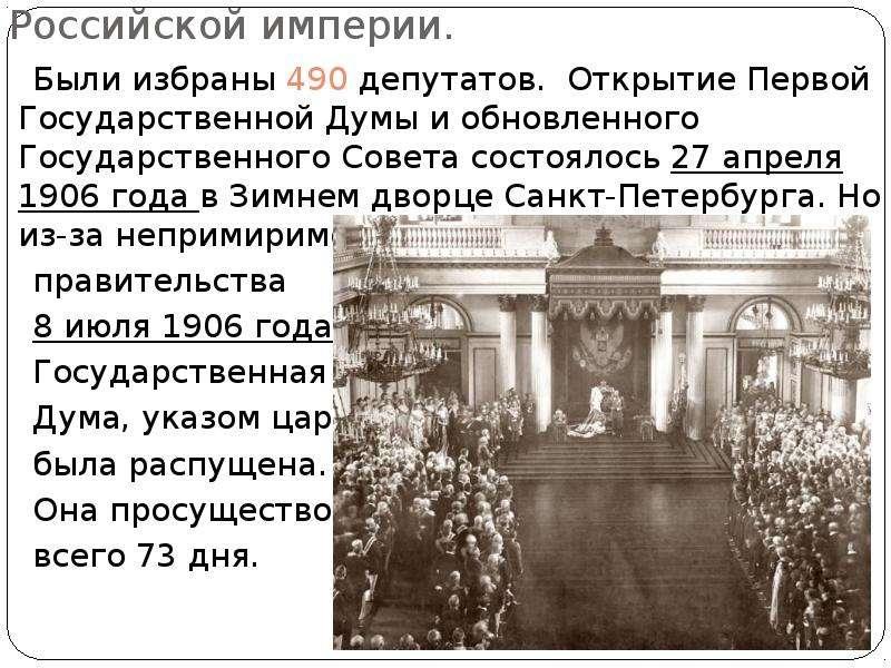 Первая Государственная Дума Российской империи. Были избраны 490 депутатов. Открытие Первой Государс