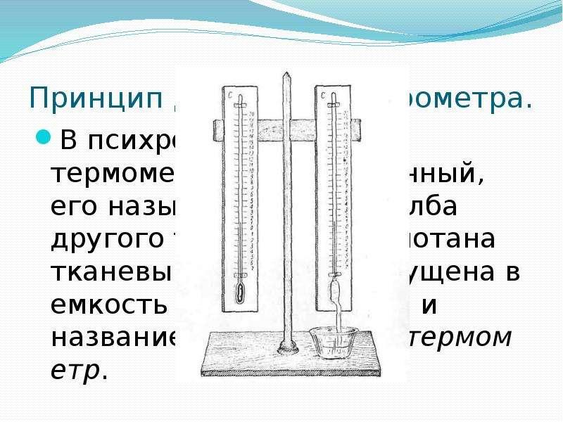 Принцип действия психрометра. В психрометре есть два термометра. Один - обычный, его называют сухим.