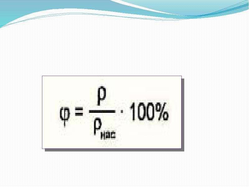 Влажность воздуха, слайд 4