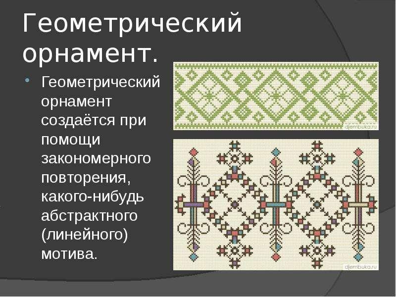 Геометрический орнамент. Геометрический орнамент создаётся при помощи закономерного повторения, како