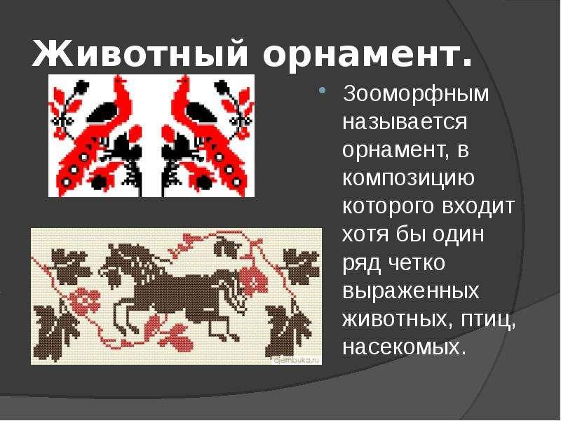 Животный орнамент. Зооморфным называется орнамент, в композицию которого входит хотя бы один ряд чет