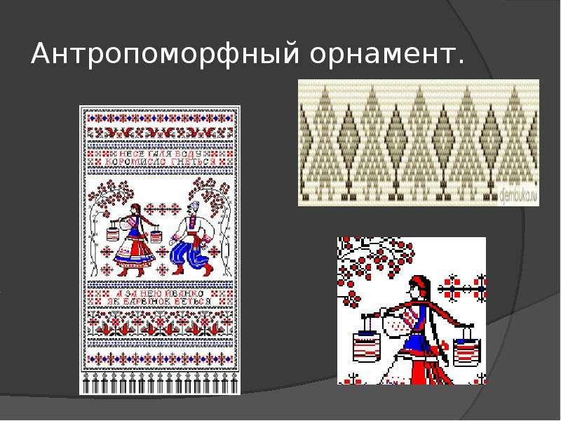 Антропоморфный орнамент.