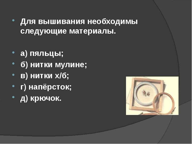 Для вышивания необходимы следующие материалы. Для вышивания необходимы следующие материалы. а) пяльц