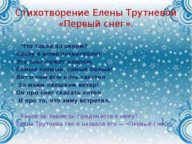 стихи первый снег 3 класс буква модельках