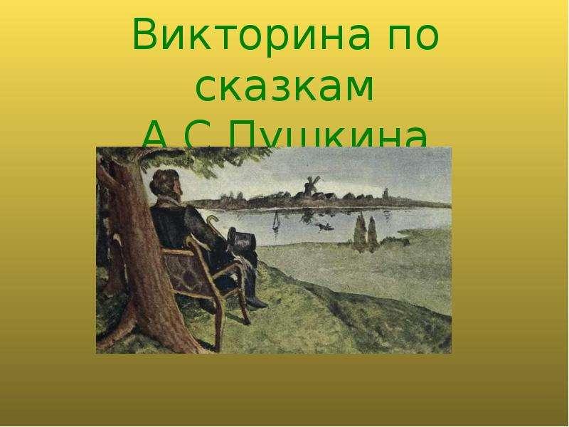 Презентация Викторина по сказкам Пушкина