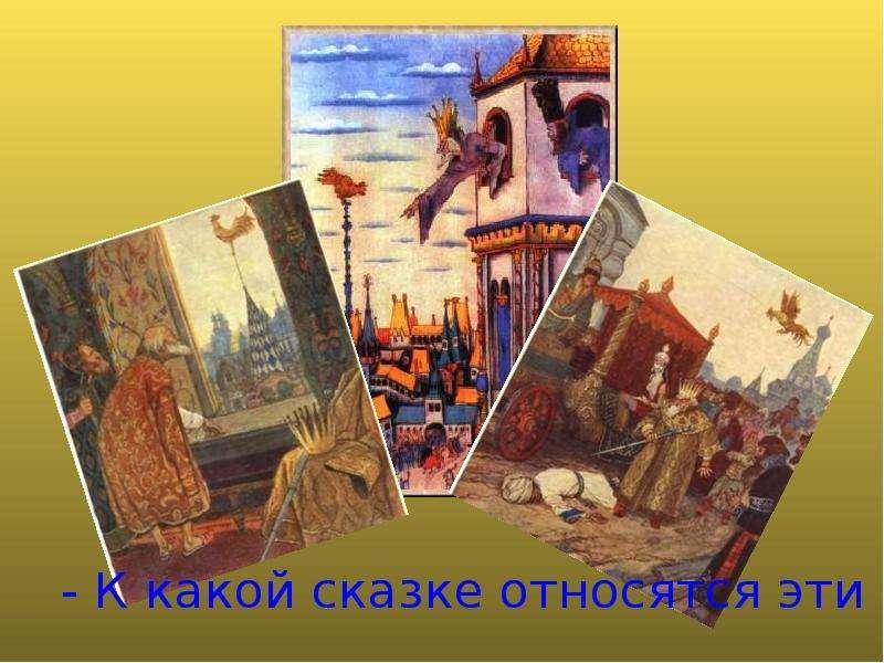 Викторина по сказкам Пушкина, слайд 11