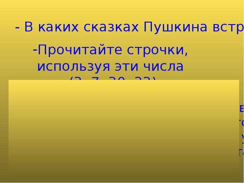 Викторина по сказкам Пушкина, слайд 13