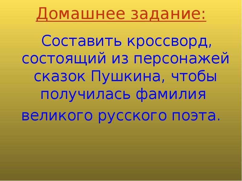 Домашнее задание: Составить кроссворд, состоящий из персонажей сказок Пушкина, чтобы получилась фами