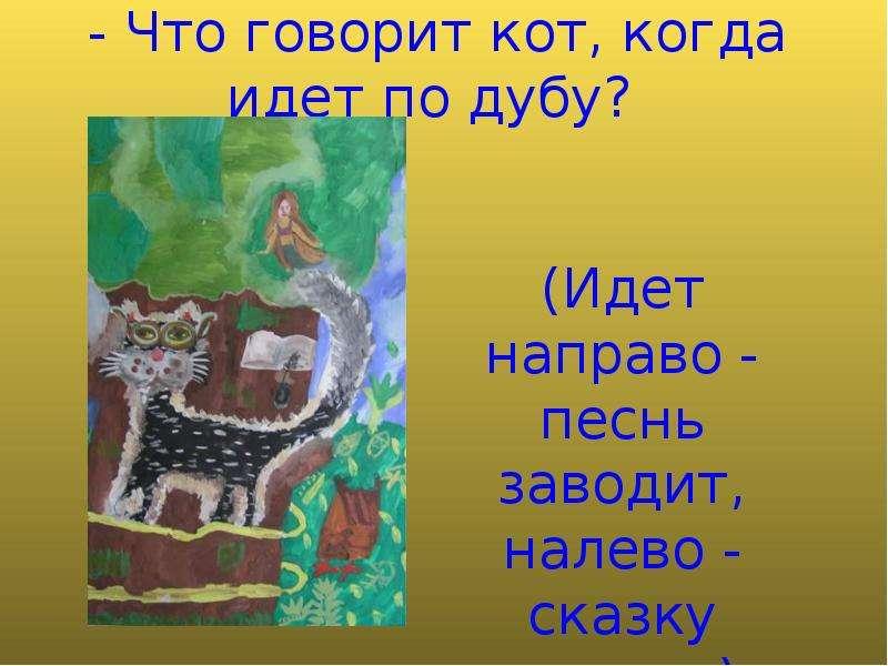 - Что говорит кот, когда идет по дубу?