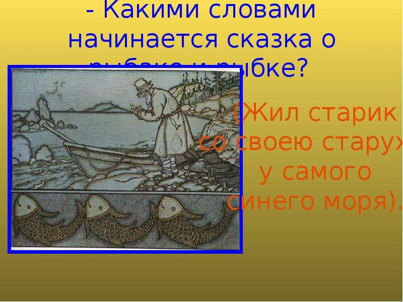 - Какими словами начинается сказка о рыбаке и рыбке?