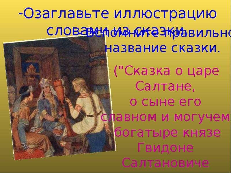 Викторина по сказкам Пушкина, слайд 8