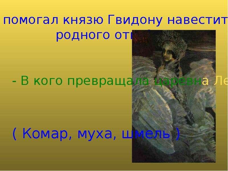 Викторина по сказкам Пушкина, слайд 9