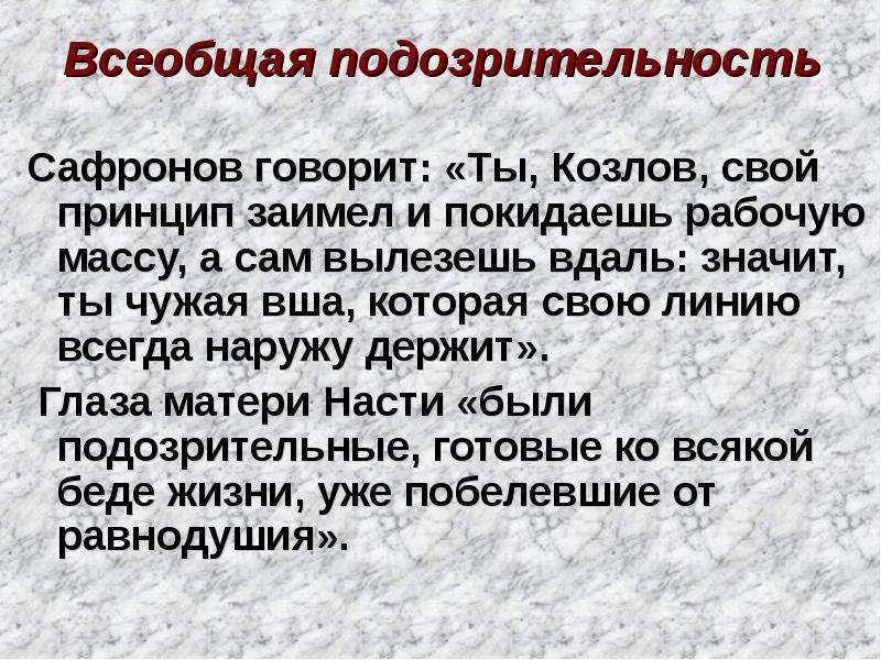 Всеобщая подозрительность Сафронов говорит: «Ты, Козлов, свой принцип заимел и покидаешь рабочую мас