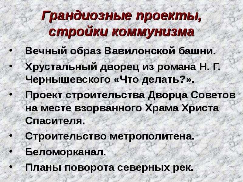 Грандиозные проекты, стройки коммунизма Вечный образ Вавилонской башни. Хрустальный дворец из романа