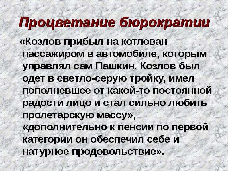 Процветание бюрократии «Козлов прибыл на котлован пассажиром в автомобиле, которым управлял сам Пашк