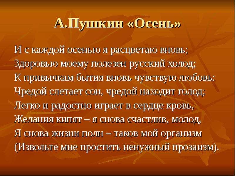 А. Пушкин «Осень» И с каждой осенью я расцветаю вновь; Здоровью моему полезен русский холод; К привы