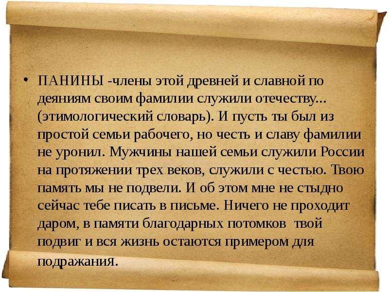 ПАНИНЫ -члены этой древней и славной по деяниям своим фамилии служили отечеству. . . (этимологически
