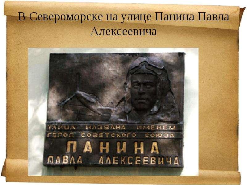 В Североморске на улице Панина Павла Алексеевича