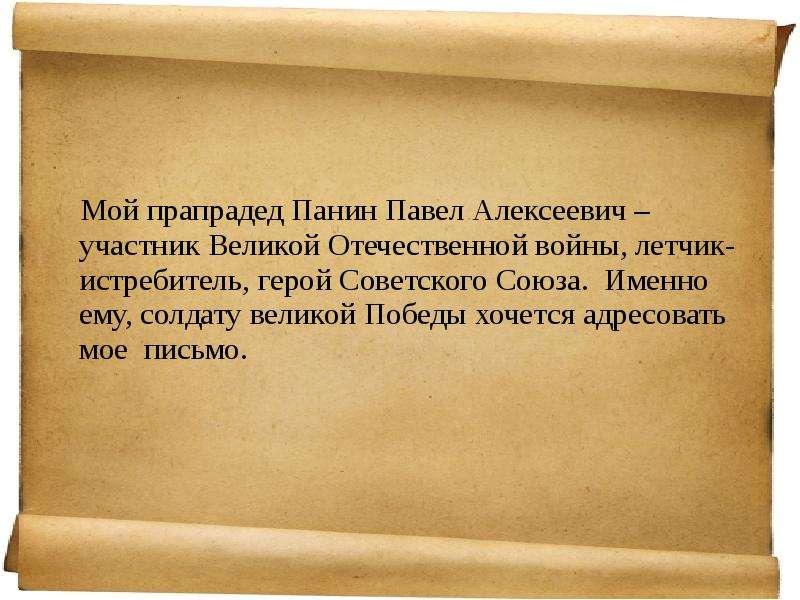 Мой прапрадед Панин Павел Алексеевич – участник Великой Отечественной войны, летчик-истребитель, гер