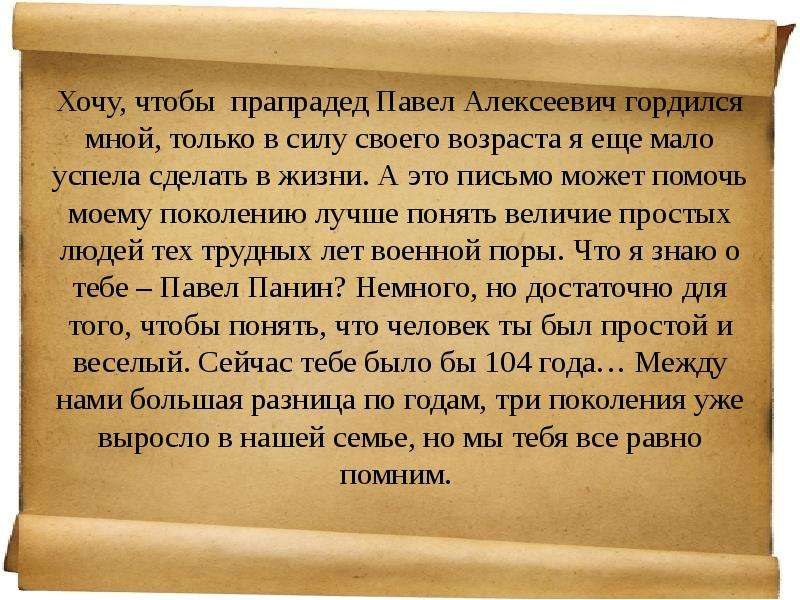 Хочу, чтобы прапрадед Павел Алексеевич гордился мной, только в силу своего возраста я еще мало успел
