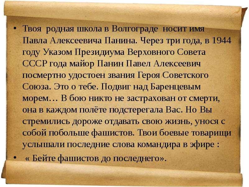 Твоя родная школа в Волгограде носит имя Павла Алексеевича Панина. Через три года, в 1944 году Указо