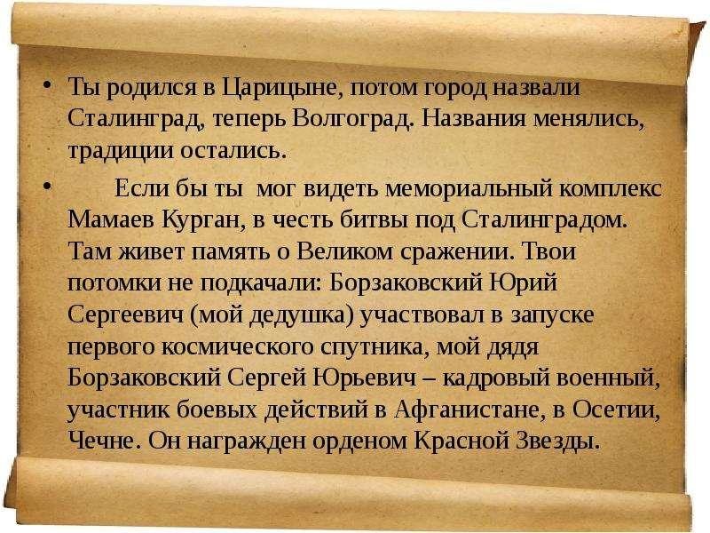 Ты родился в Царицыне, потом город назвали Сталинград, теперь Волгоград. Названия менялись, традиции