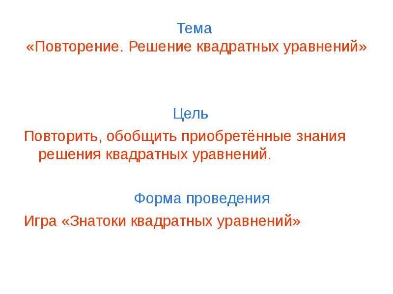 Презентация Игра «Знатоки квадратных уравнений»