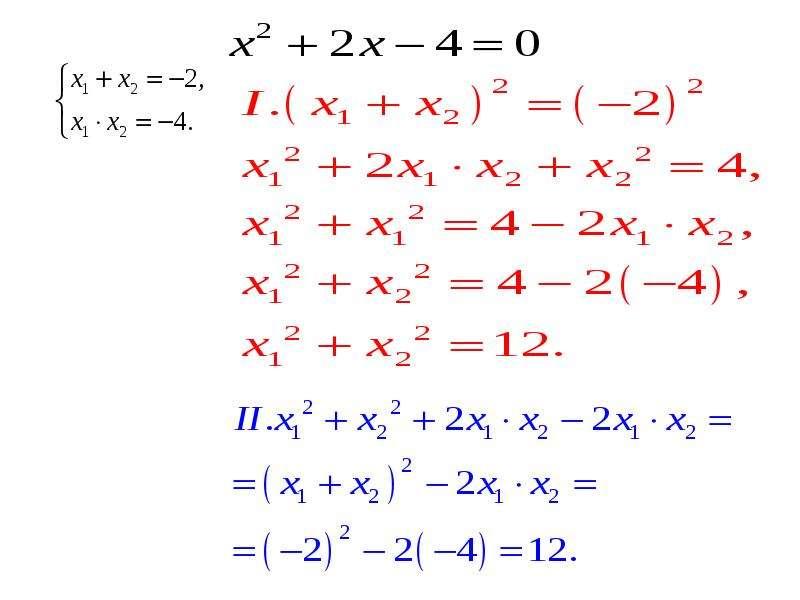 Игра «Знатоки квадратных уравнений», рис. 5