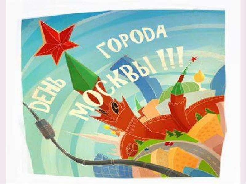 Презентация День города Москвы