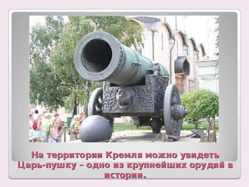 На территории Кремля можно увидеть Царь-пушку – одно из крупнейших орудий в истории.