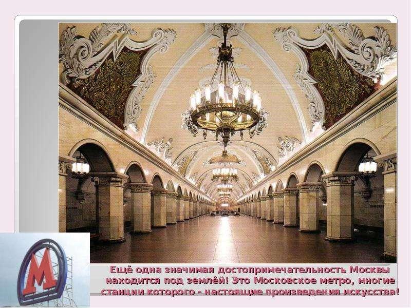 Ещё одна значимая достопримечательность Москвы находится под землёй! Это Московское метро, многие ст