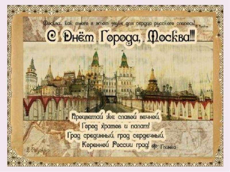 День города Москвы, слайд 14