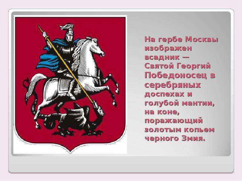 На гербе Москвы изображен всадник — Святой Георгий Победоносец в серебряных доспехах и голубой манти