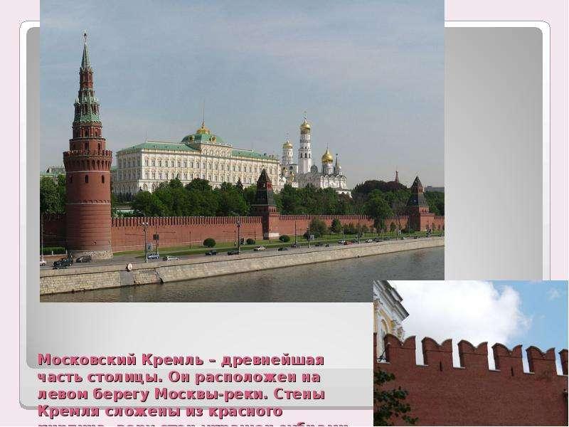 Московский Кремль – древнейшая часть столицы. Он расположен на левом берегу Москвы-реки. Стены Кремл
