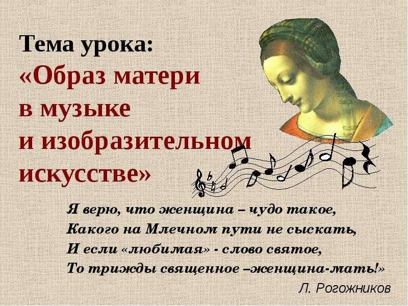 Презентация Образ матери в музыке и изобразительном искусстве
