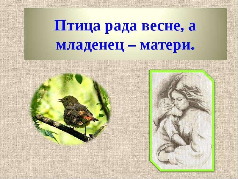 Образ матери в музыке и изобразительном искусстве, слайд 13