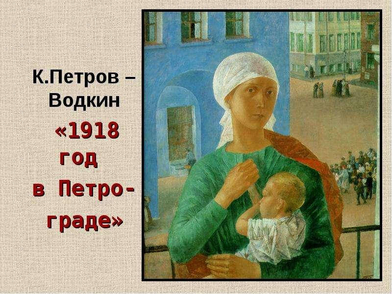 К. Петров – Водкин «1918 год в Петро- граде»