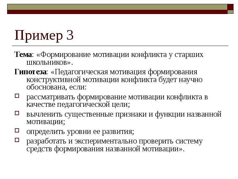 один российский конфликт научные статьи и исследования термо белье вызывает